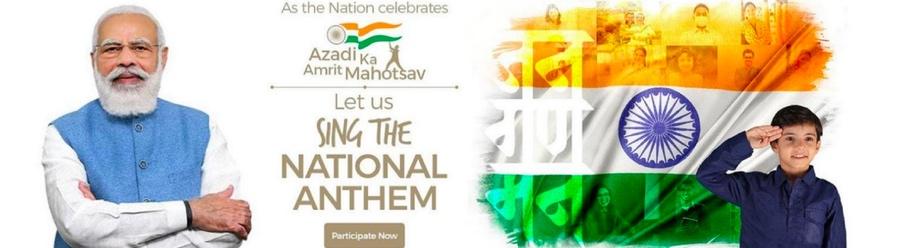 Azadi Ka Mahotsav / आजादी का महोत्सव